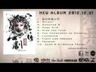 獄無聲Silent Hell - 劇Drama (2012 新專輯試聽New Album Preview)